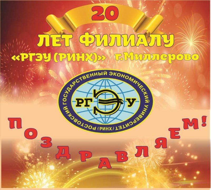 Празднование 20-летия со дня основания филиала РГЭУ(РИНХ) в г. Миллерово