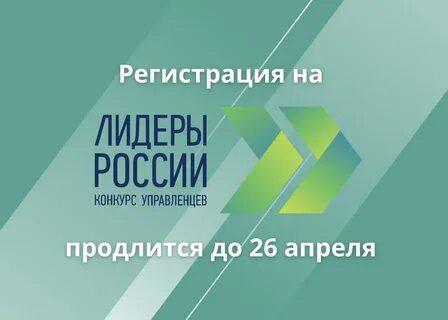 Лидеры России трек Наука