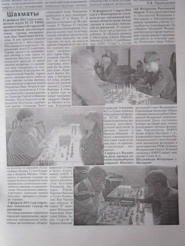 Открытый шахматный турнир.