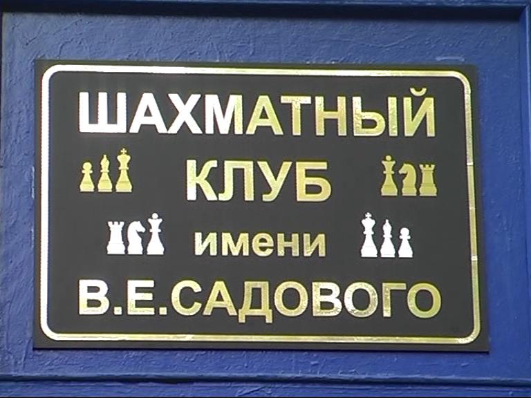 Открытие шахматного клуба.